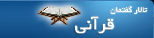 تالار گفتمان وب سایت ختم قرآن مجید